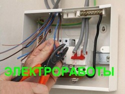 Работы по электрике Биробиджан